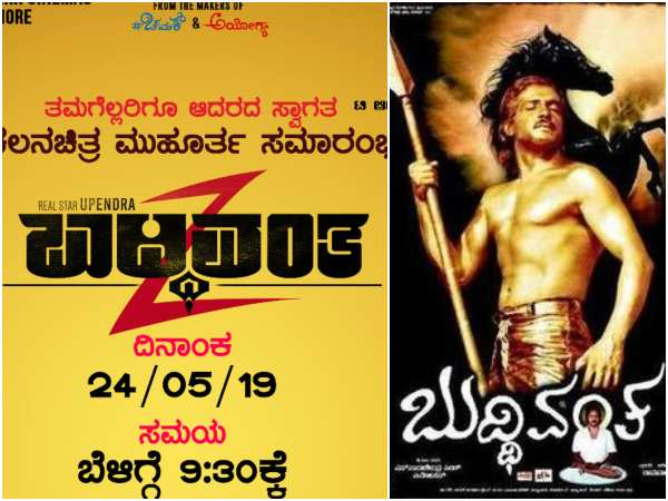 buddhivantha 2 kannada film will be launching tomorrow