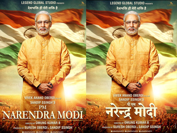 Prime minister Narendra Modi biopic will released on may 24th