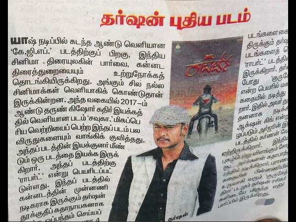 Robert news in tamil newspaper
