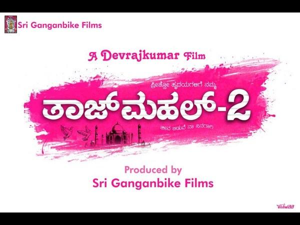 ಬರ್ತಿದೆ 'ತಾಜ್ ಮಹಲ್ 2' : ಚಂದ್ರು ಡೈರೆಕ್ಷನ್ ಅಲ್ಲ