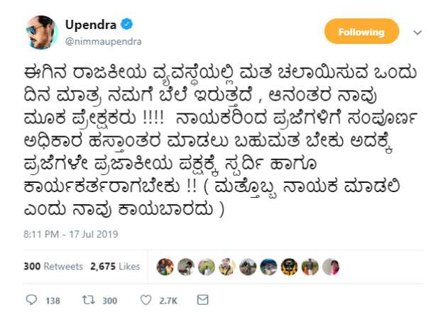 Kannada actor real star Upendra tweet about current political drama