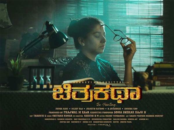 Chitrakatha Review : ಅಘೋರಿಯ ಆಟ, ನಾಯಕನಿಗೆ ಪ್ರಾಣಸಂಕಟ