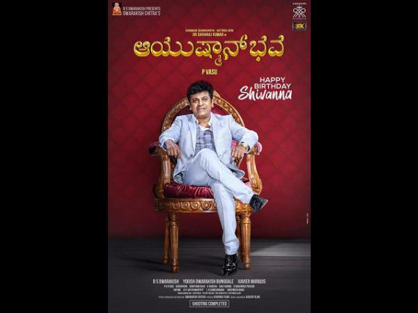 ಶಿವರಾಜ್ ಕುಮಾರ್ - ಪಿ ವಾಸು ಚಿತ್ರದ ಟೈಟಲ್ 'ಆಯುಷ್ಮಾನ್ ಭವ'