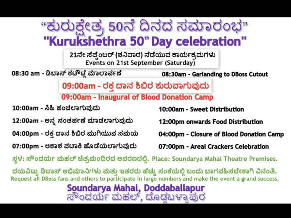 Kurukshetra Movie 50 Days Celebration In Doddaballapur