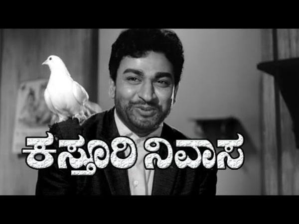 Flashback, 'ಕಸ್ತೂರಿ ನಿವಾಸ' ಕ್ಲೈಮ್ಯಾಕ್ಸ್: ಇಕ್ಕಟ್ಟಿನಲ್ಲಿ ಸಿಲುಕಿದ್ದ ರಾಜಕುಮಾರ್