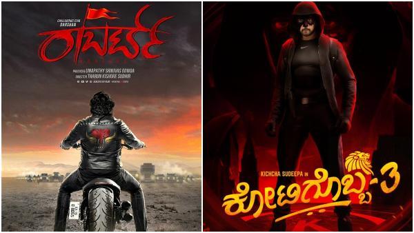 Kannada Movies Releasing 2020: ಅಭಿಮಾನಿಗಳಿಗೆ ನಿರಾಸೆ ಮಾಡಿದ ಬಹು ನಿರೀಕ್ಷೆಯ  ಸಿನಿಮಾಗಳು - Kannada Filmibeat