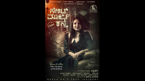 St Marks Road Kannada Movie Poster Released
