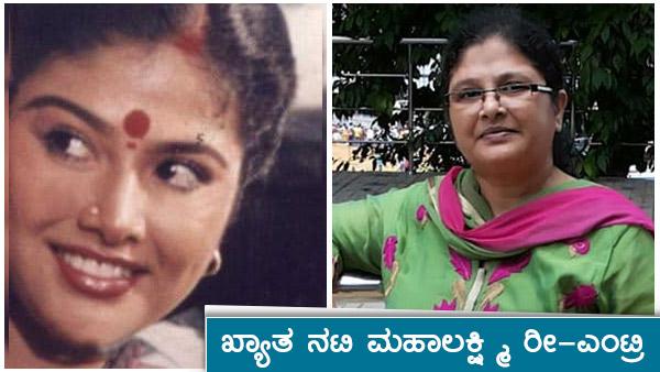 ತೆರೆಮರೆಯಾಗಿದ್ದ ನಟಿ ಮಹಾಲಕ್ಷ್ಮಿ ರೀ-ಎಂಟ್ರಿ: ಈ ಬಗ್ಗೆ 'ಮುದ್ದಿನ ರಾಣಿ' ಹೇಳಿದ್ದೇನು?