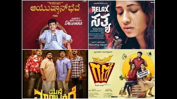 ನಾಳೆ 'ಆಯುಷ್ಮಾನ್ ಭವ' ಜೊತೆ 4 ಚಿತ್ರಗಳ ಬಿಡುಗಡೆ