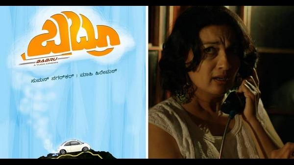 'Babru' review: ಅಮೆರಿಕದಲ್ಲಿ 'ಬಬ್ರೂ'ವಿನ ರೋಚಕ ಪಯಣ
