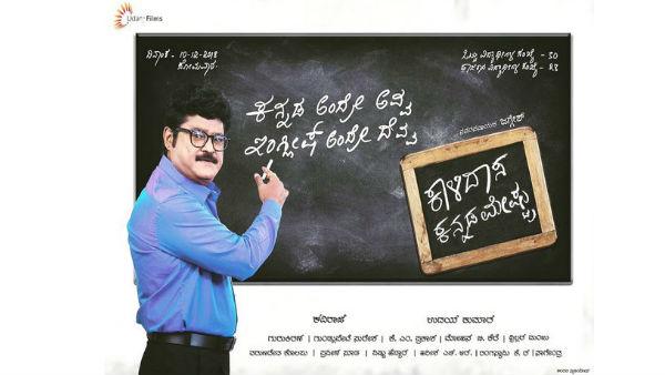 'ಕಾಳಿದಾಸ ಕನ್ನಡ ಮೇಷ್ಟ್ರು' ಚಿತ್ರಕ್ಕೆ ಎಲ್ಲೆಲ್ಲೂ ಹೌಸ್ ಫುಲ್ ಬೋರ್ಡ್.!