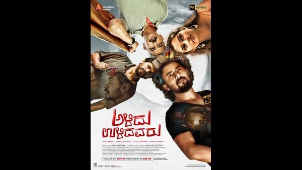 Alidu Ulidavaru review: ಥ್ರಿಲ್ಲಿಂಗ್ ಜೊತೆಗೆ ಕ್ಷಣ ಕ್ಷಣಕ್ಕೂ ಕುತೂಹಲ ಕೆರಳಿಸುವ ಸಿನಿಮಾ