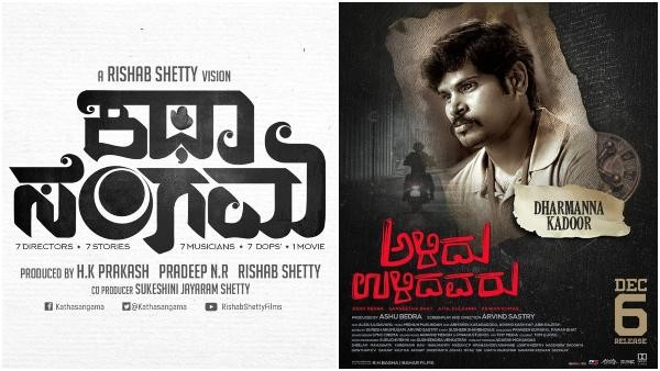 3 Kannada Movies Will Be Releasing On November 22nd