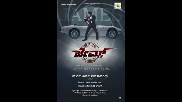 James Kannada Movie Will Be Launching On This Sunday