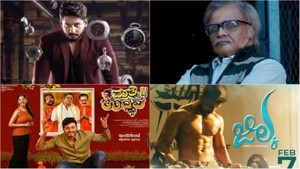 ಈ ವಾರ ಕನ್ನಡದಲ್ಲಿ ಒಟ್ಟು 11 ಚಿತ್ರಗಳು ಬಿಡುಗಡೆ