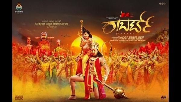 'ರಾಬರ್ಟ್' ಸಿನಿಮಾದ ಭರ್ಜರಿ ಸುದ್ದಿ: ಆಡಿಯೋ ರಿಲೀಸ್ ಗೆ ದಿನಾಂಕ-ಸ್ಥಳ ನಿಗದಿ?