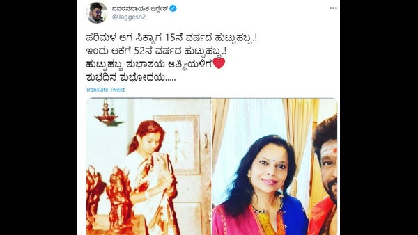Jaggesh Shares a Throwback Picture to Wish Wife Parimala on Her 52nd Birthday