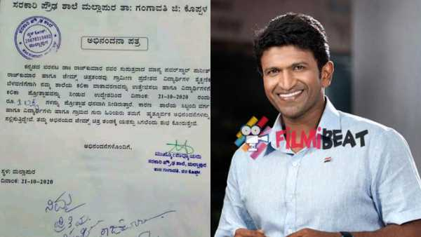 Power Star Puneeth Rajkumar Donated 1 Lakh For Government School