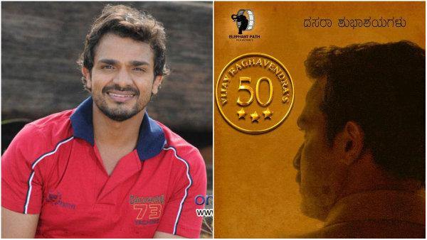 ವಿಜಯ್ ರಾಘವೇಂದ್ರ ನಟನೆಯ 50ನೇ ಚಿತ್ರದ ಹೆಸರೇನು?