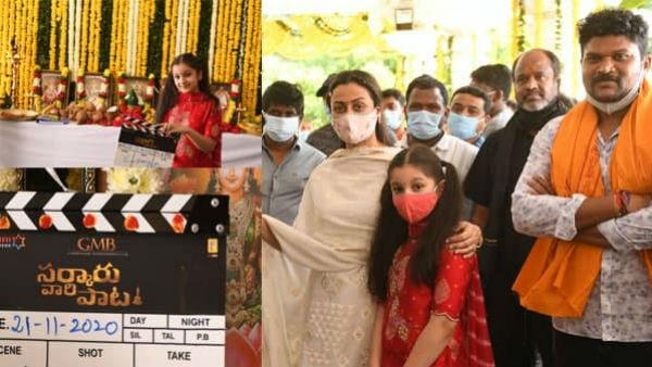 ಮಹೇಶ್ ಬಾಬು-ಕೀರ್ತಿ ಸುರೇಶ್ ನಟನೆಯ ಹೊಸ ಚಿತ್ರದ ಮುಹೂರ್ತ