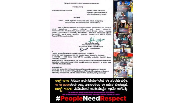 Karnataka Govt Order to Implement Act 1978 movie theme People Need Respect in all govt offices