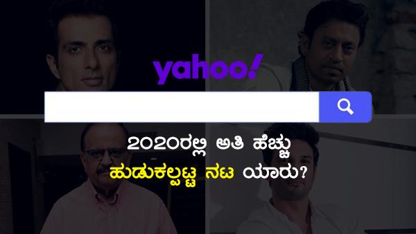 Yahoo 2020: ಅತಿ ಹೆಚ್ಚು ಹುಡುಕಲ್ಪಟ್ಟ ಸೆಲೆಬ್ರಿಟಿ ನಟ ಯಾರು?