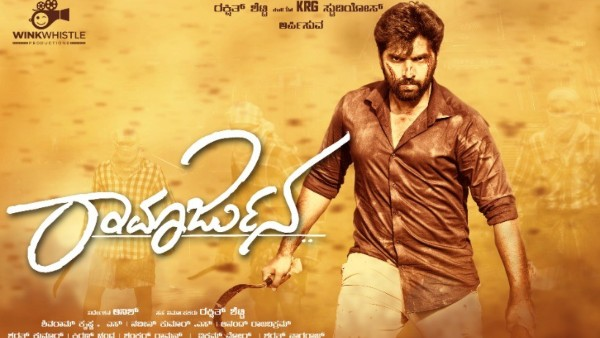 Ramarjuna Review: ಜನರಿಗಾಗಿ ಧರೆಗಿಳಿದು ಬಂದ 'ರಾಮಾರ್ಜುನ'