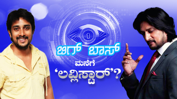 nenapirali-prem-likely-to-enter-bigg-boss-kannada-8