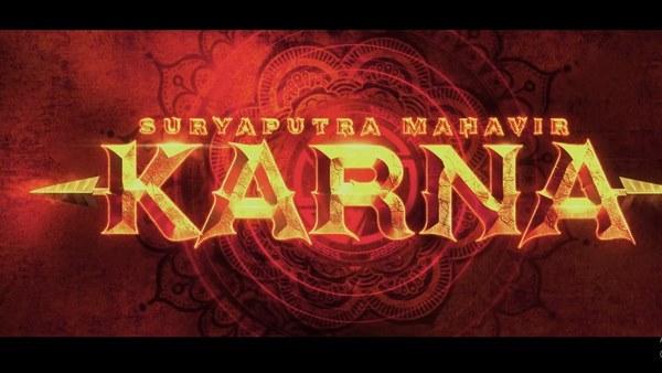 ಬಾಹುಬಲಿ, ಕುರುಕ್ಷೇತ್ರ ನಂತರ 'ಕರ್ಣ'ನ ಸಿನಿಮಾ: ಐದು ಭಾಷೆಯಲ್ಲಿ ರಿಲೀಸ್