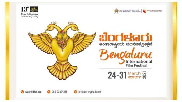 13 BIFFES: ಸಿನಿಮಾ ಮಾಂತ್ರಿಕನಿಗೆ 'ಶತಮಾನೋತ್ಸವ ಗೌರವ'