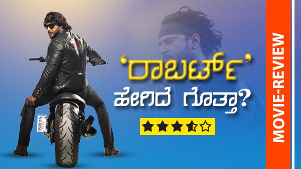 Roberrt Movie Review: ಹಗ್ಗದ ಮೇಲಿನ ನಡಿಗೆಯಲ್ಲಿ ಗೆದ್ದ ದರ್ಶನ್-ತರುಣ್ ಸುಧೀರ್