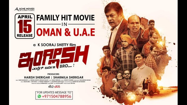 Tulu Movie English: Englek Barpuji Bro Releasing In UAE And Oman