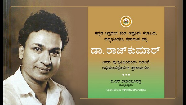 CM Yediyurappa Remembers Dr Rajkumar on Death Anniversary
