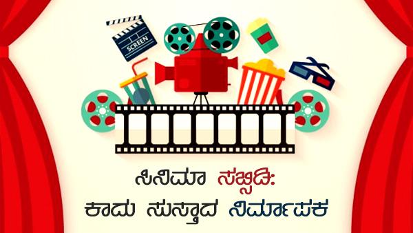 ಸಿನಿಮಾ ಸಬ್ಸಿಡಿ: ಕಾದು ಸುಸ್ತಾದ ನಿರ್ಮಾಪಕ