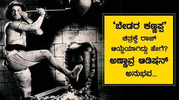 'ಬೇಡರ ಕಣ್ಣಪ್ಪ' ಚಿತ್ರಕ್ಕಾಗಿ ಆಡಿಷನ್ ಕೊಟ್ಟು 15 ದಿನ ಕಾದಿದ್ದರಂತೆ ಡಾ ರಾಜ್