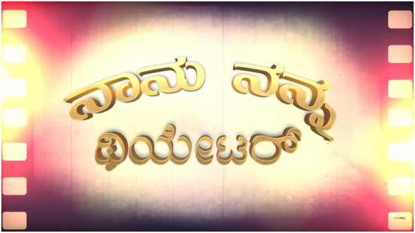 'ನಾನು, ನನ್ನ ಥಿಯೇಟರ್': ಚಿತ್ರಮಂದಿರಗಳು ಹೇಳುವ ಕತೆ ಕೇಳಿ