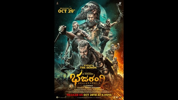 ಭಜರಂಗಿ 2 ಚಿತ್ರದ ಮತ್ತೊಂದು ಪೋಸ್ಟರ್ ಬಿಡುಗಡೆ, ಆರಕ ಪಾತ್ರದ ಲುಕ್ ರಿವೀಲ್