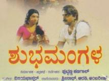 http://kannada.filmibeat.com/img/2012/01/21-shubhamangala.jpg
