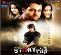 https://kannada.filmibeat.com/img/2012/11/15-story-kathe15.jpg