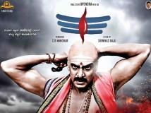 http://kannada.filmibeat.com/img/2014/12/01-upendra-shivam.jpg