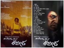 http://kannada.filmibeat.com/img/2015/03/19-1426770326-kabira1.jpg