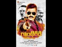 https://kannada.filmibeat.com/img/2015/04/09-1428564113-gandhigiri2.jpg
