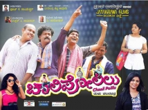 http://kannada.filmibeat.com/img/2015/05/21-1432200235-chalipoliliu6.jpg