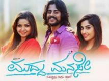 http://kannada.filmibeat.com/img/2015/07/29-1438155284-muddu-manase-trailer.jpg