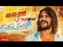 http://kannada.filmibeat.com/img/2015/08/28-1440766478-28-1440756503-muddu-manase-movie-review-a-decent-debut.jpg