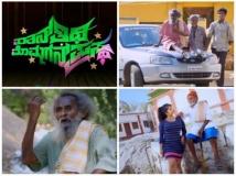 https://kannada.filmibeat.com/img/2017/02/thatana-thithi-mommagana-prastha-26-1488100061.jpg