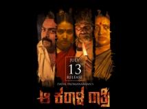 https://kannada.filmibeat.com/img/2018/07/aa-karaala-ratri-1531277621.jpg
