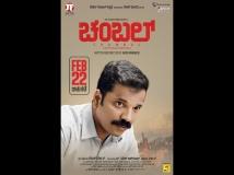 http://kannada.filmibeat.com/img/2019/02/1-chambal-1550897023.jpg