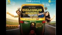 http://kannada.filmibeat.com/img/2019/11/kapatanatakapaatrdharai-6-1573208963.jpg