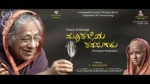 http://kannada.filmibeat.com/img/2019/11/mookajjiyakanasugalu-1573227443.jpg